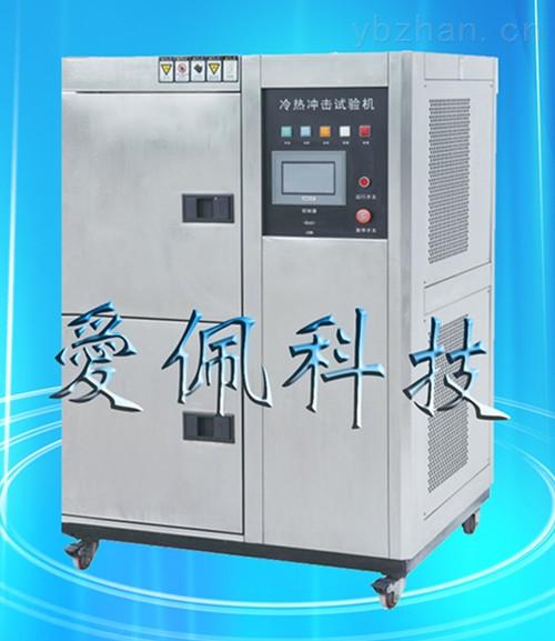 高低温测试箱; 高低温测试机; 高低温测试柜; 高低温测试机器