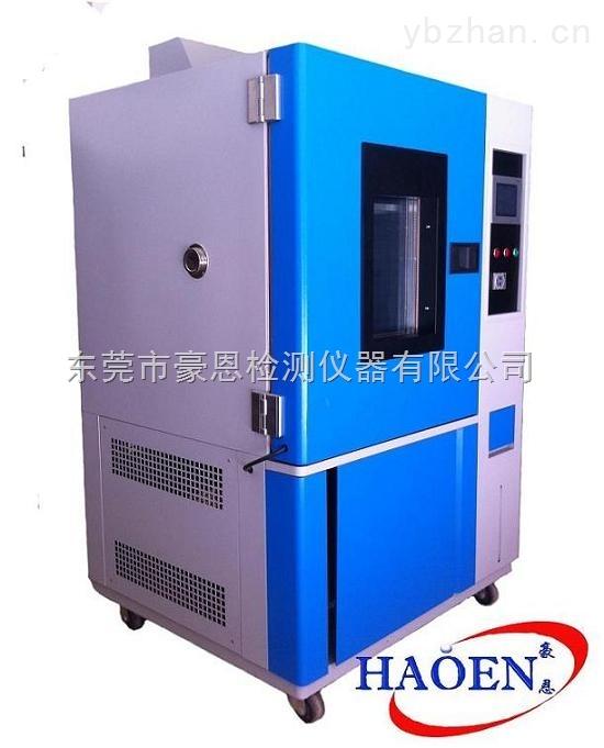 HE-GD-80高低温试验箱