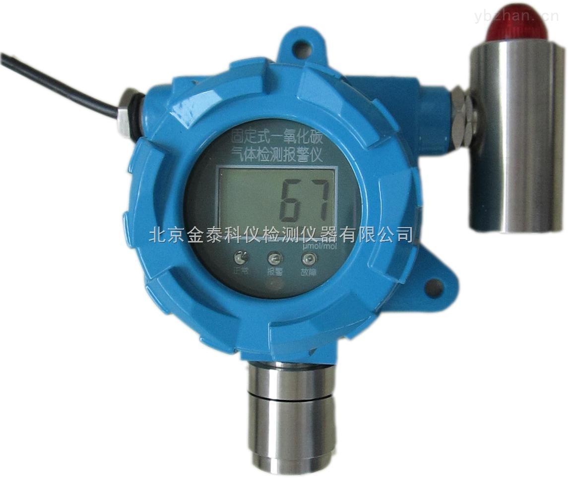 專業的固定式數顯氣體檢測儀