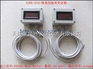 智能本安型隔离型温度变送器XZWB-3680