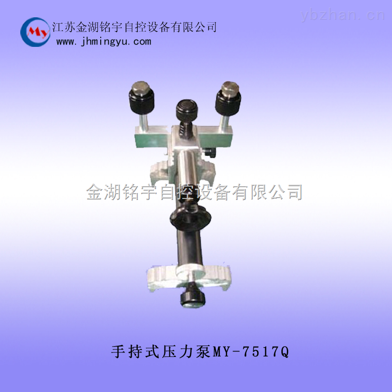 手持式压力泵MY-7517Q
