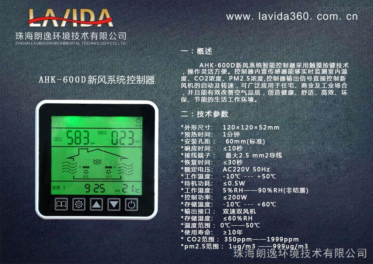 珠海朗逸供应新品空气检测仪