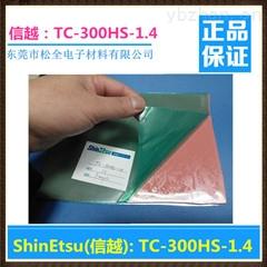 日本信越TC-100SP-1.7硅胶片导热系数1.7W