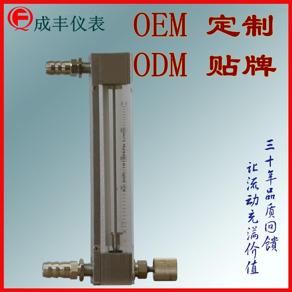 LZB-10WB-面板式玻璃轉子流量計【常州成豐儀表】ODM定制OEM貼牌WB系列卡套連接測量氣體液體