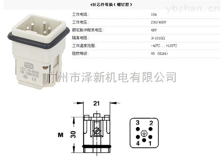 广州厂家3针矩形重载连接器低价出售