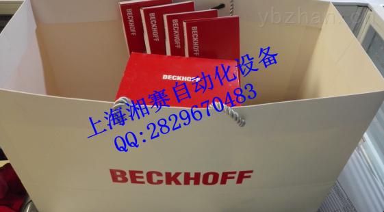 总代理beckhoff倍福-上海湘赛自动化设备有限公司