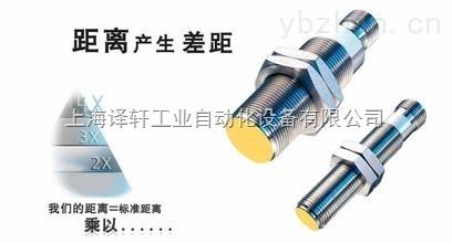 OBM-D04NK电感式防水型接近开关哪里Z好 上海译轩接近传感器