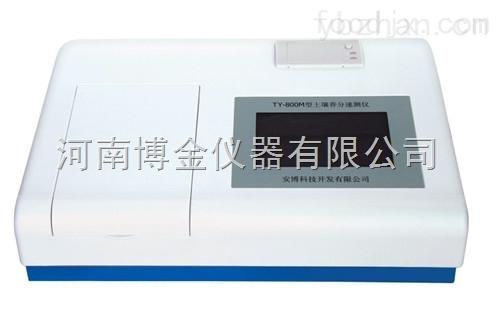 安博 土壤养分速测仪 TY-800MX(新款台式热卖 8通道旋转比色)