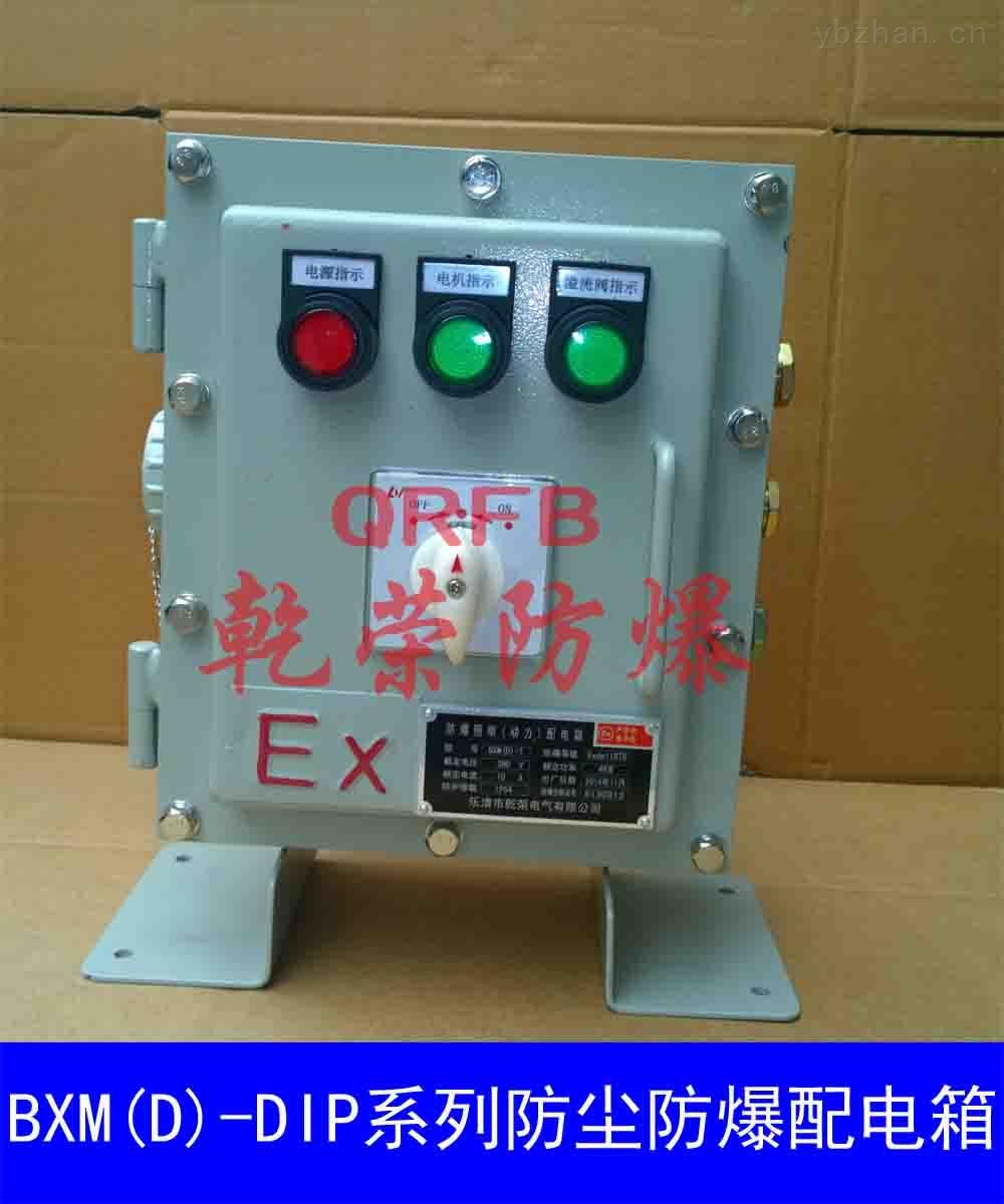 BXM(D)-DIP系列粉尘防爆配电箱(DIP)。