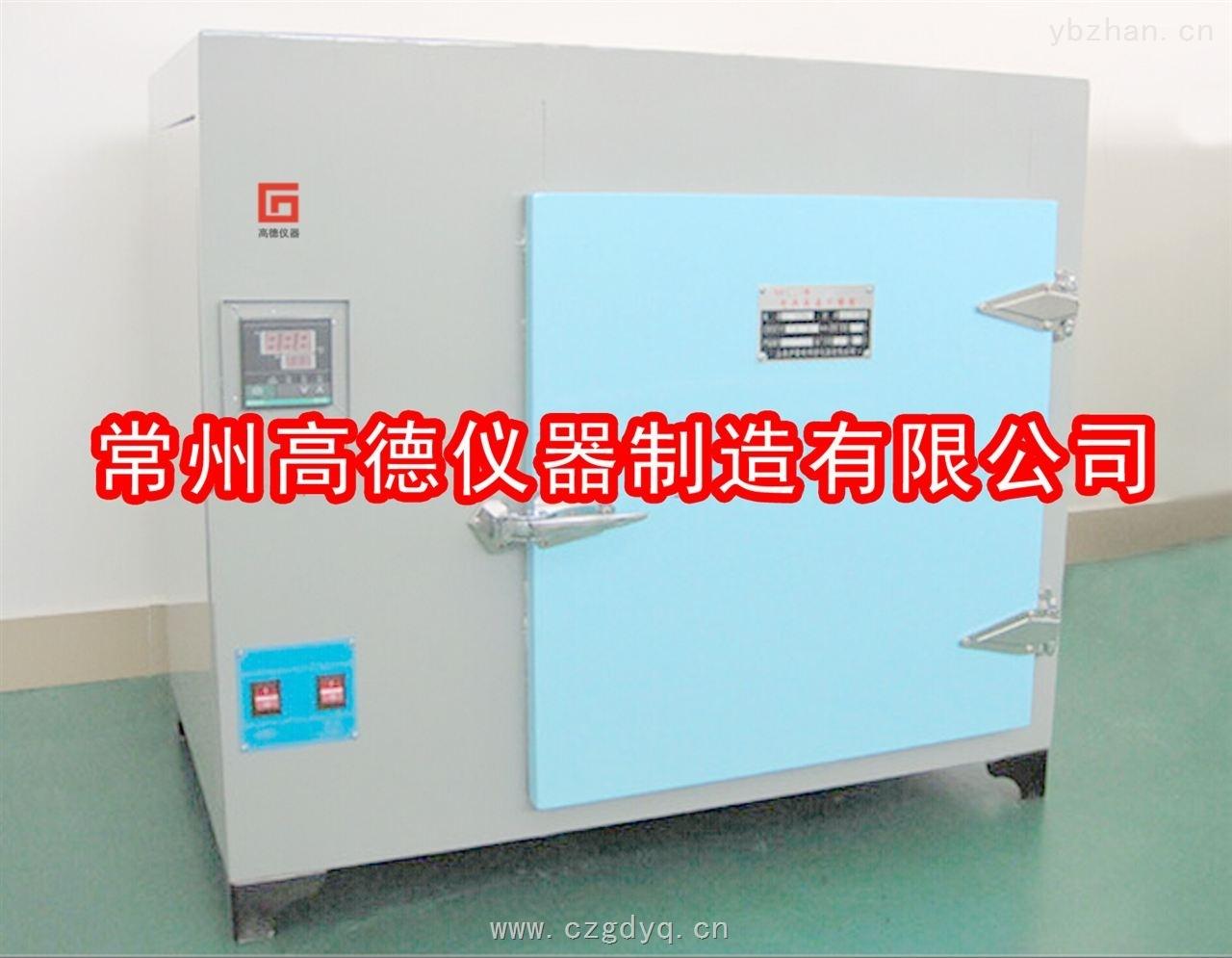 8401-1A-數顯遠紅外高溫干燥箱