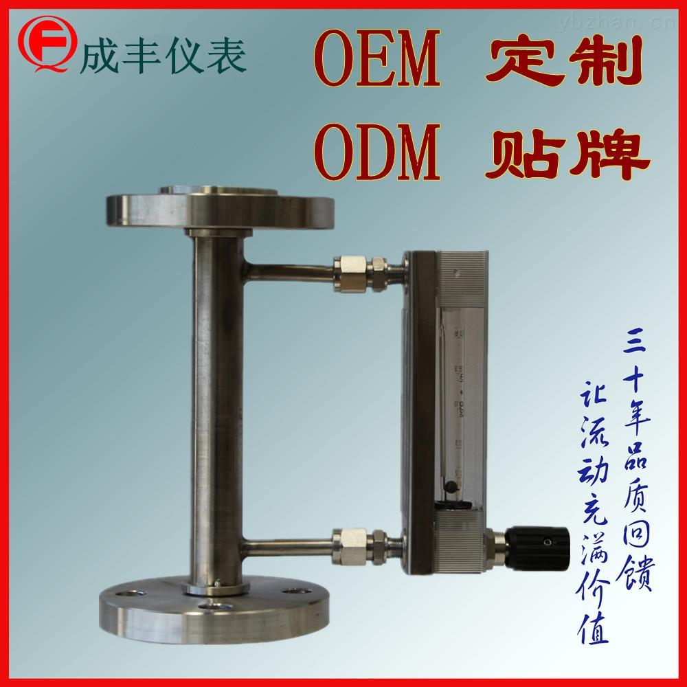 DK800-4F-防腐型玻璃转子流量计【常州成丰仪表】ODM定制OEM贴牌不锈钢材质面板式螺纹连接