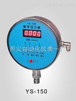YS-150数字压力表,数字压力表