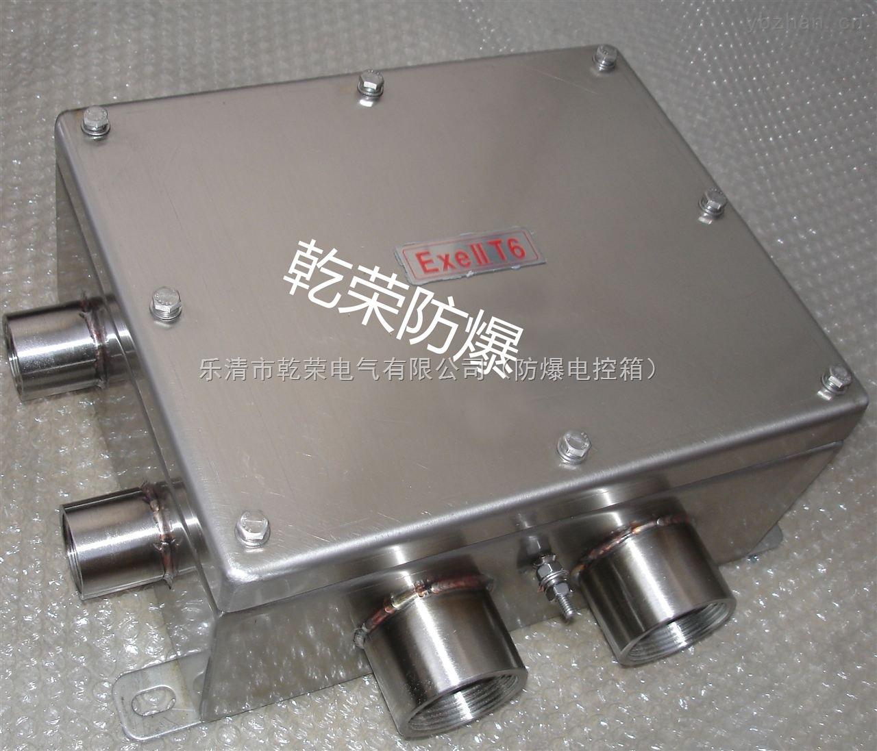 防氧化不锈钢防爆接线箱
