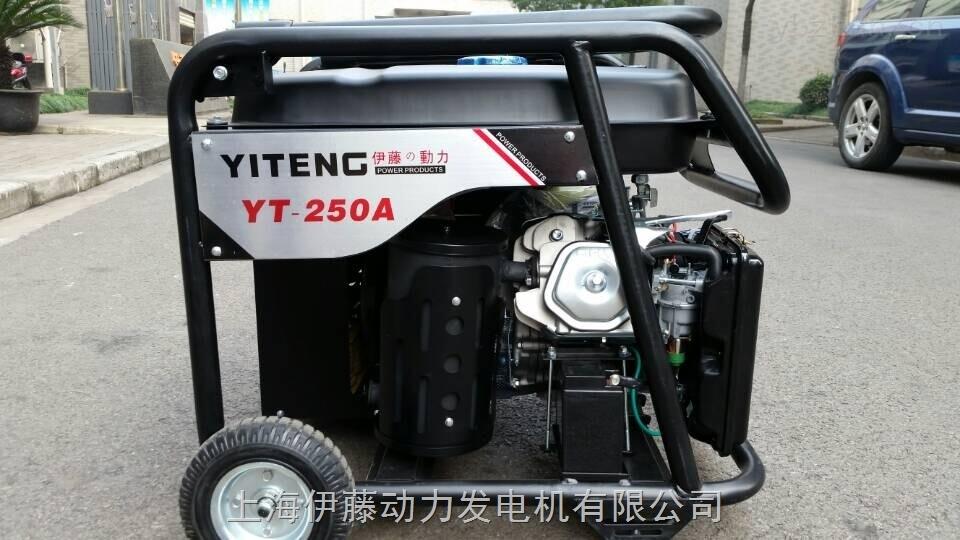 YT250AE发电电焊两用机多少钱