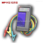 MP11相序表
