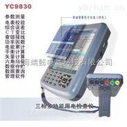 YC9830三相多功能用电检查综合测试仪