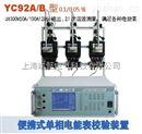 YC92B单相电能表现场校验装置