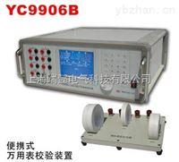 YC9906系列便攜式萬用表校驗裝置