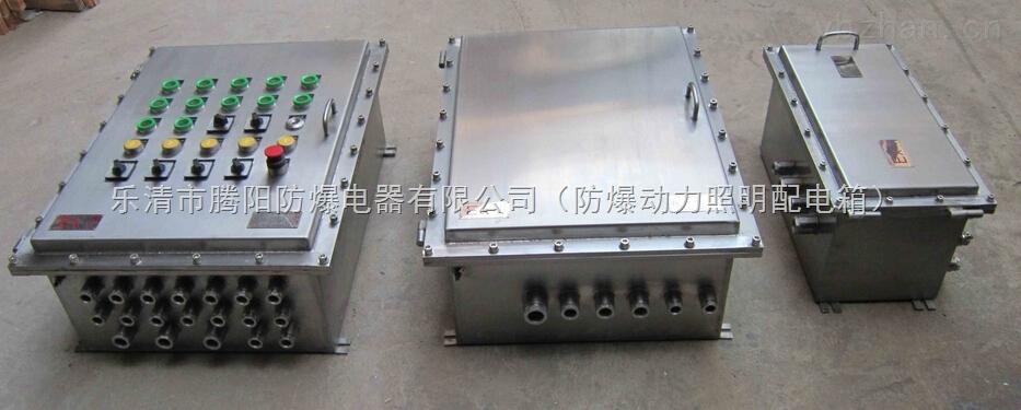 根據圖紙專業生產防爆配電箱BXM防爆照明(動力)配電箱定制