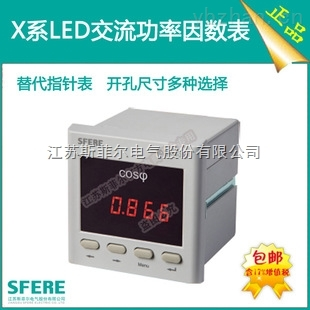 PD194H-3X1-PD194H-3X1智能LED交流功率因數表江陰儀器數字儀表廠家直銷