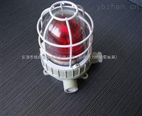 BBJ防爆声光报警器/BBJ-R-Z-LED防爆声光报警器