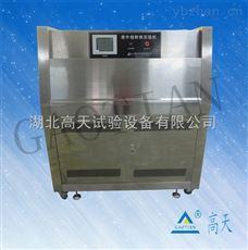 GT-ZY-263紫外老化試驗箱 紫外光耐氣候試驗箱
