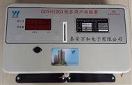 组合式射频卡电表