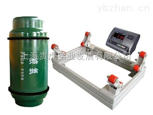 GH-SCS-防爆钢瓶称,3吨钢瓶秤