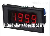 DT5135DV變頻器專用數顯轉速表DC0-10V 99.9轉 1999轉 999轉