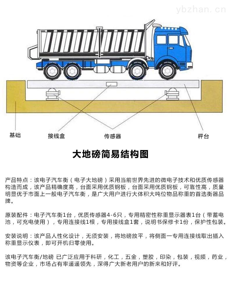 30吨电子地磅规格型号30吨磅秤技术参数