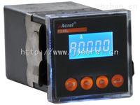 厂家直供正品保证安科瑞液晶显示单相电流表PZ48L-AI
