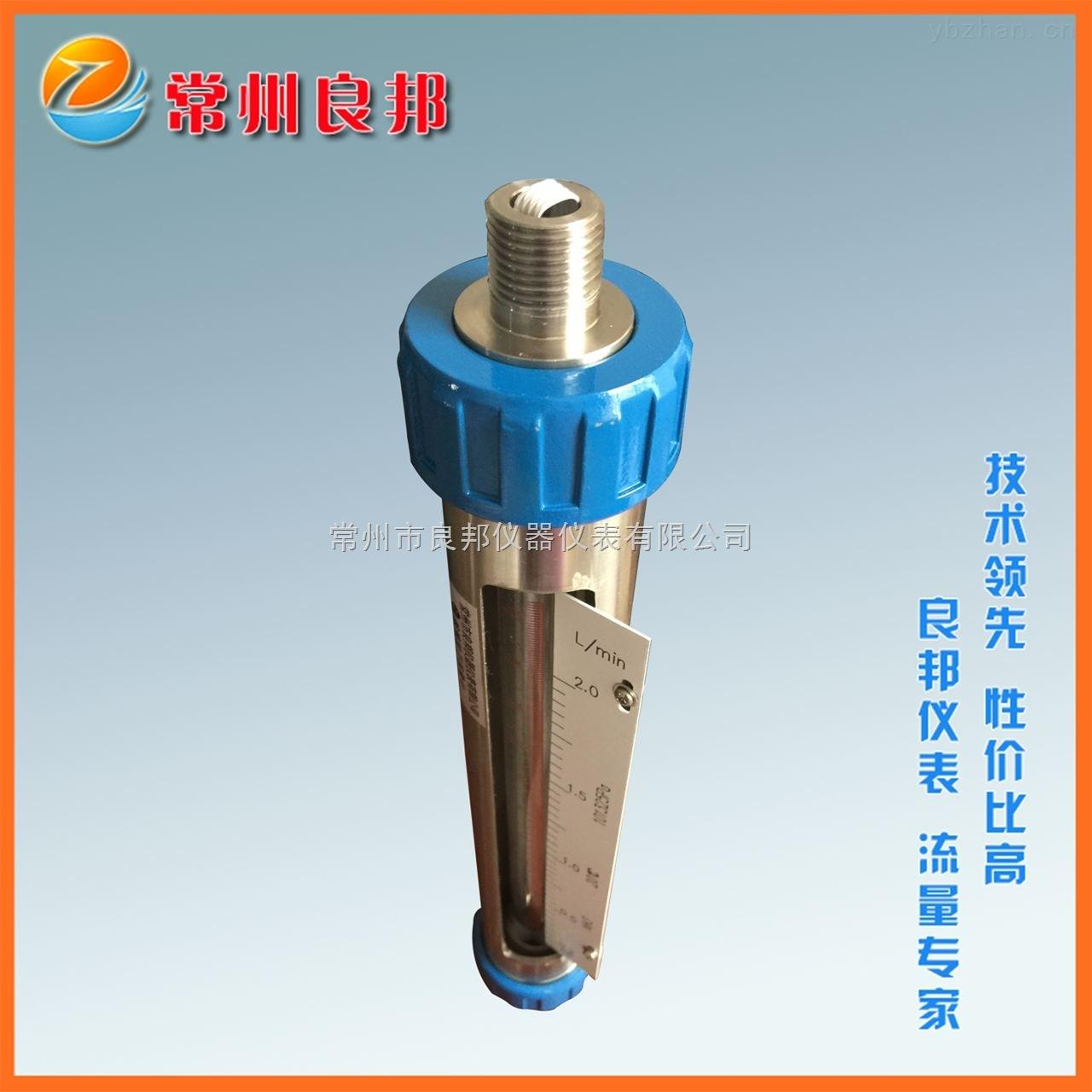 G30-25-液体甲醇玻璃转子流量计厂家供货 外形美观四氟密封不漏液 计量精准