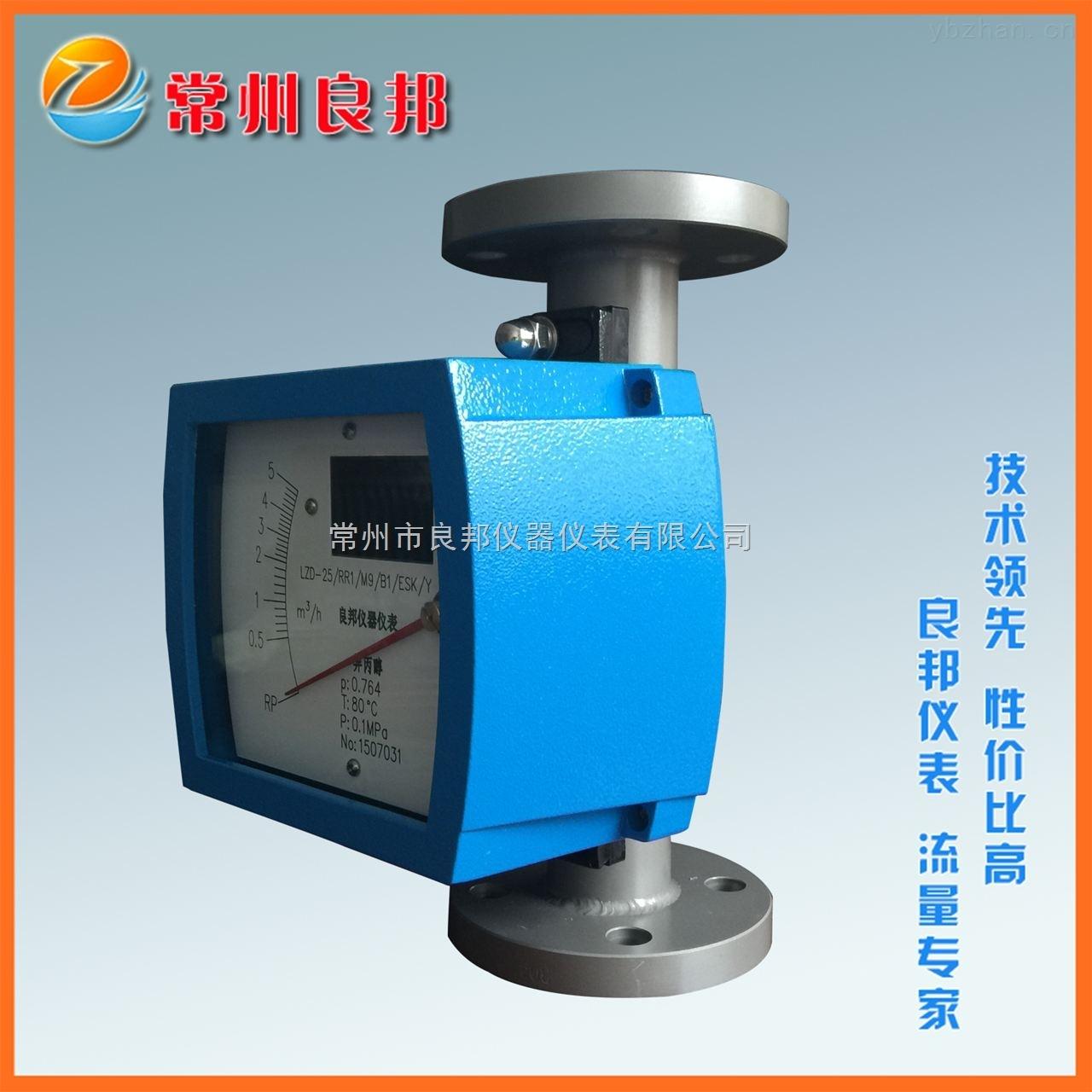LZ系列金属管浮子流量计价格  做工精湛  计量稳定