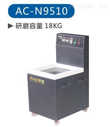 N9010-磁力全自動磨機 磁力自動拋光機 磁力去毛刺機