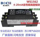 WS1562無源直流信號隔離器 隔離模塊4-20mA