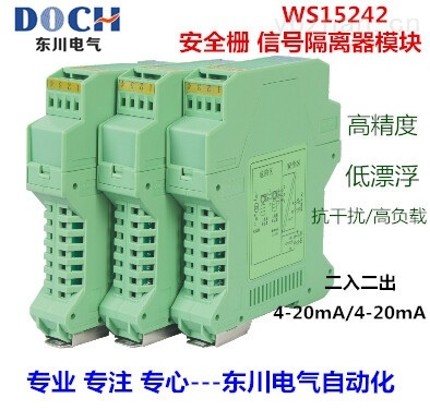 WS15242电流变送器 有源信号隔离器 4-20mA 0-10V 二入二出
