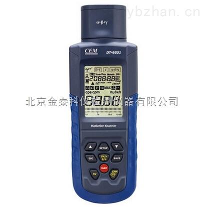 DT-9501-核辐射检测仪/便携式核辐射检测仪
