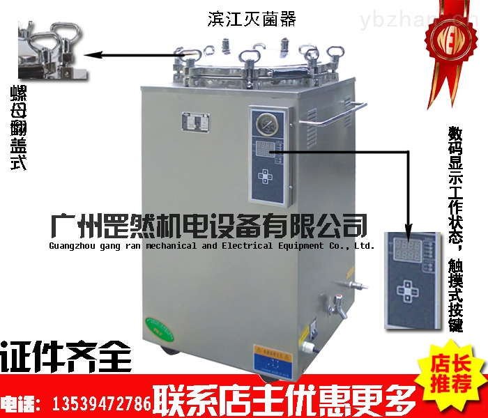 LS-100LD-江阴滨江数显自动立式压力蒸汽灭菌器