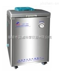 灭菌器LDZF-75KB-III立式干燥