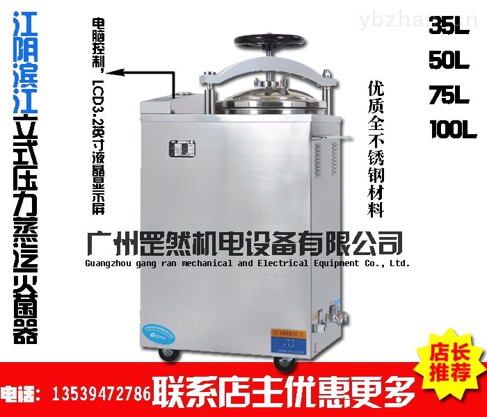 LS-50HG-全自动液晶显示50升立式压力蒸汽灭菌器,江阴滨江灭菌锅