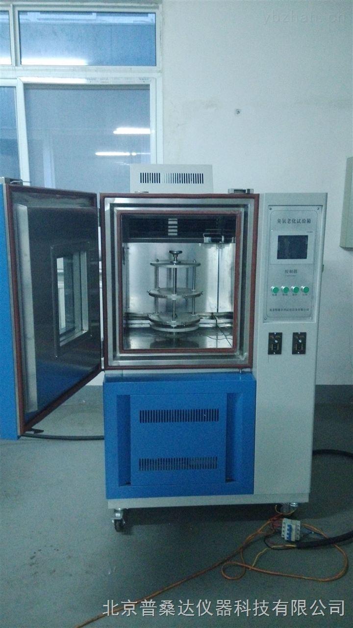 橡胶臭氧老化箱北京品牌