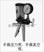 手操压力泵,手操真空泵,压力校验器