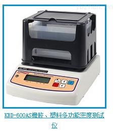橡胶、塑料多功能密度测试仪