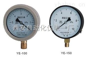 YE-100、150,膜盒压力表