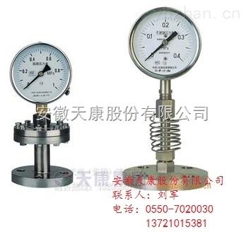 天康Y-M系列隔膜压力表