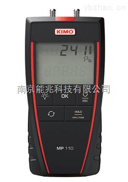 法国kimo便携式多功能压差风速风量计