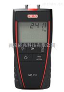 法國KIMO-MP110手持式壓差計