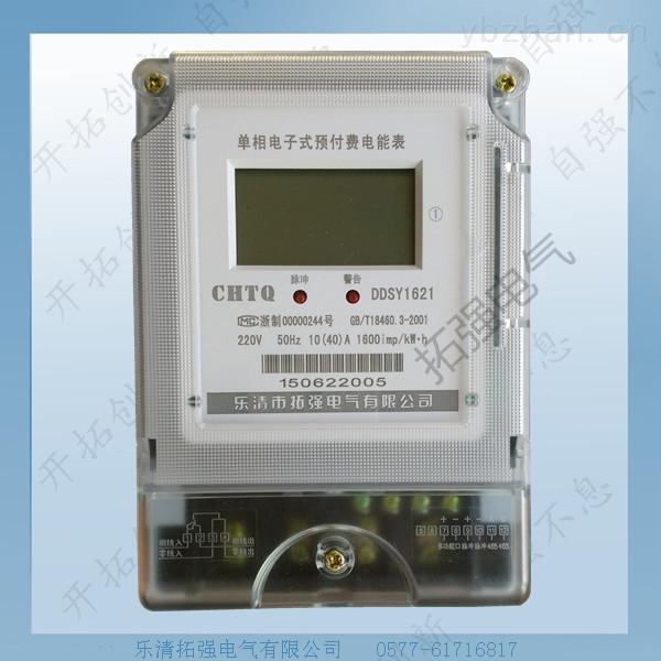 单相IC卡预付费电度表厂家
