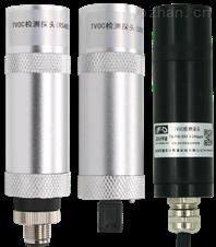 TVOC挥发有机物气体检测探头 TP-TVOC
