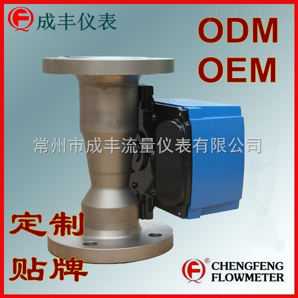 LZDX-50-包邮包税金华远传金属管浮子流量計【常州成丰仪表】OEM/ODM贴牌生产厂家